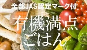 有機野菜集合写真バナーのコピー